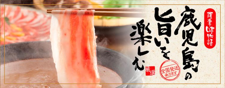 鹿児島の旨いを楽しむ 薩摩味物語
