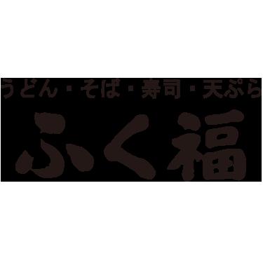 うどん・そば・寿司・天ぷら ふく福