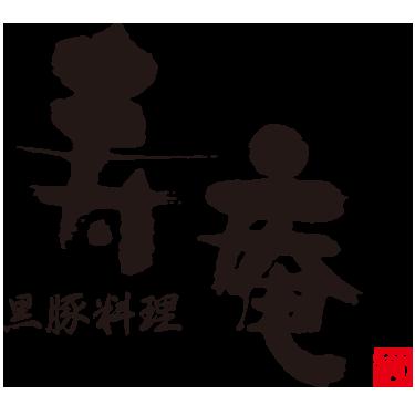 黒豚料理 寿庵