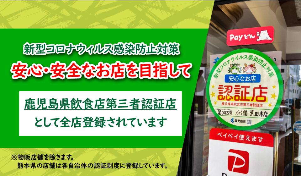 鹿児島県飲食店第三者認証店に登録されています